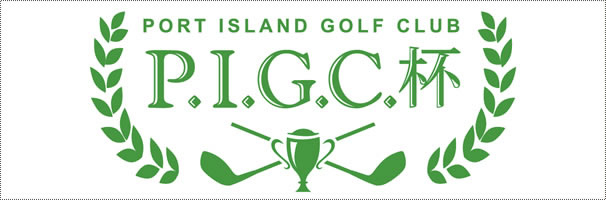 PORT ISLAND GOLF CLUB P.I.G.C.杯